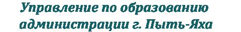 Департамент образования и молодежной политики администрации г.Пыть-Ях